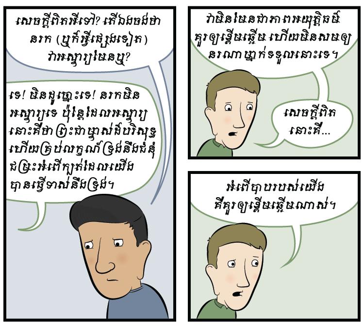 deserves%e1%9f%a2-khmer